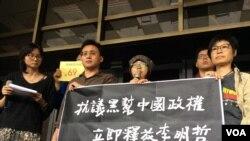 近30个台湾非政府组织2017年5月27日下午在法务部门前举行记者会 (美国之音申华拍摄)