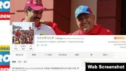 委内瑞拉总统马杜罗新浪微博截图
