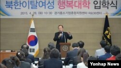 한국에 정착한 탈북 여성들을 위한 '행복대학' 입학식이 28일 경기중소기업종합지원센터 R&DB센터에서 열렸다.