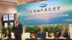 宋楚瑜:透过APEC向习近平传达两岸和平发展的信息