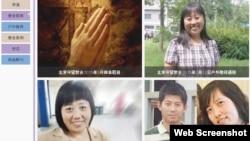 教會一些信徒因戶外敬拜曾被拘留十多次(北京守望教會網站截圖)