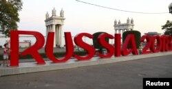 Logo Piala Dunia FIFA 2018 di Victory park di Volgograd, 20 September 2017.