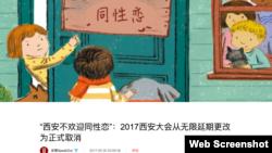 西安Speak Out演讲大会微博声明(网络截图)