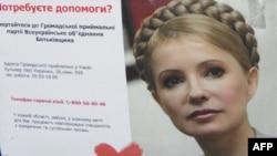 У вівторок Апеляційний суд розгляне скаргу Юлії Тимошенко