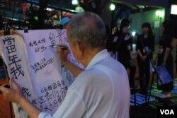 一位老伯在六四報哀音的留言板上,寫上對六四事件的感受(美國之音湯惠芸)
