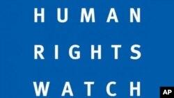 ເຄື່ອງໝາຍຂອງກຸ່ມປົກປ້ອງສິດທິມະນຸດ Human Rights Watch