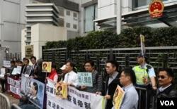 示威者在中聯辦門外抗議中共修憲。(美國之音湯惠芸)