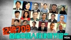 时事大家谈:纪念709,推动首届中国人权律师节