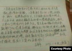 网上流传的马永平作案前夜写的字条。(微博图片)