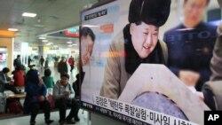지난달 15일 한국 서울역에 설치된 대형 TV에서 김정은 북한 국방위원회 제1위원장이 핵탄두 폭발 시험과 핵탄두 장착 탄도미사일 시험 발사를 지시했다는 내용의 뉴스가 나오고 있다. (자료사진)
