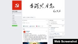 """""""香港共產黨""""開設臉書專頁(臉書截圖)"""