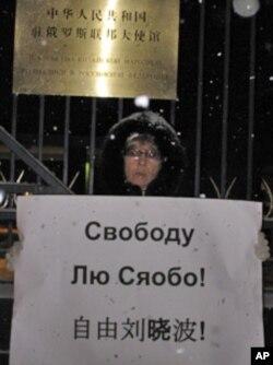 俄罗斯反对派成员在莫斯科中国大使馆前示威(美国之音白桦拍摄)