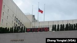 台北市政府为复兴空难降半旗致哀 (美国之音张永泰拍摄)