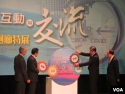 台湾总统马英九出席回顾两岸交流的活动 (美国之音张永泰)