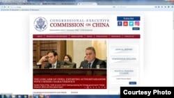 美國國會和行政當局中國委員會(CECC)網絡截圖。