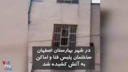 ویدیو ارسالی شما - اعتراضات در ایران؛ ساختمان پلیس فتا و اماکن در شهر بهارستان اصفهان به آتش کشیده شد