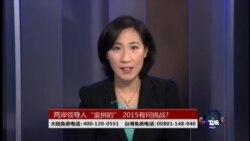 VOA卫视 ( 2015年1月4日 第二小时节目)