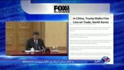نگاهی به مطبوعات: سفر آسیایی رییس جمهوری آمریکا