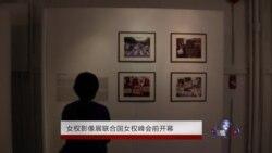 女权行动影像展联合国妇女峰会前揭幕
