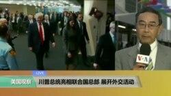 VOA连线:川普总统亮相联合国总部,展开外交活动