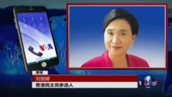 VOA连线刘慧卿: 港独人士陈浩天被剥夺参选权 泛民主派表达不满