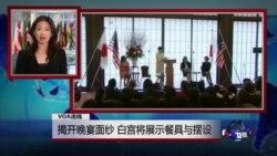 VOA连线:揭开晚宴面纱 白宫将展示餐具与摆设
