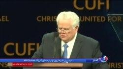 تاکید بر ادامه فشار بر ایران، در کنفرانس اتحاد مسیحیان برای اسرائیل