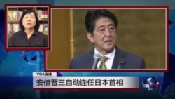 VOA连线:安倍晋三自动连任日本首相