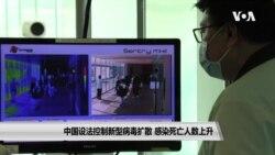 中国设法控制新型病毒扩散 感染死亡人数上升