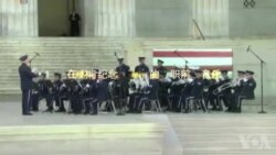 林肯纪念堂的就职前夕音乐会