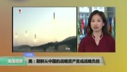 VOA连线:美:朝鲜从中国的战略资产变成战略负担