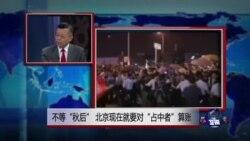 """媒体观察:不等""""秋后"""",北京现在就要对""""占中者""""算账"""