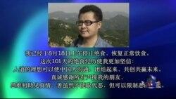 VOA连线张青: 郭飞雄结束百日绝食,监狱会其兄发声明