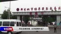 时事大家谈:河北安新封城 北京疫情外延?