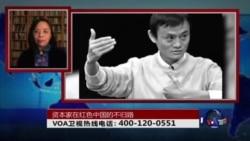 时事大家谈:资本家在红色中国的不归路