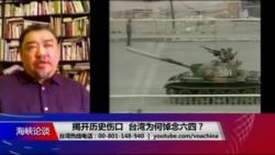 海峡论谈:揭开历史伤口 台湾为何悼念六四?