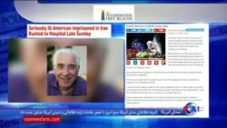 نگاهی به مطبوعات: رفتار نگران کننده ایران با شهروندان غربی در زندان