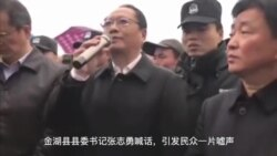 江苏过期疫苗引发群体抗议民众怒殴县官遭镇压