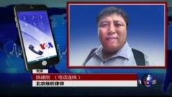 VOA连线陈建刚: 张凯事件扑朔迷离,维权律师群看法不一