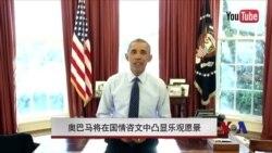 奥巴马将在国情咨文中凸显乐观愿景