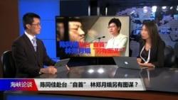 """海峡论谈:陈同佳赴台""""自首"""" 林郑月娥另有图谋?"""