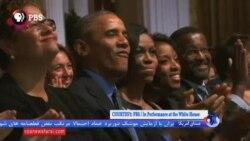 باراک اوباما: ما در آمریکا از زندگی شعر می سازیم