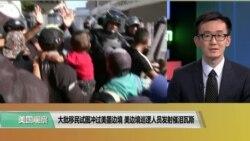 VOA连线(乔栈):大批移民试图冲过美墨边境,巡逻人员发射催泪瓦斯