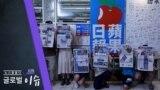 [클릭! 글로벌 이슈] 홍콩 보안법 1년 – 무너진 언론 자유