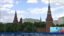 پر روسیې د امریکا بندیزونه؛ مسکو د غچ اخېستلو ګواښ کړی دی