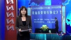 VOA连线:57国签署亚洲基础设施投资银行成立协议