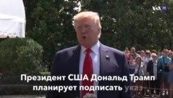 Новости США за минуту – 11 июля 2019