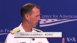 理查森称美中两军应妥协讲话视频 (英文)