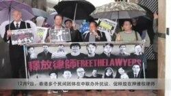 VOA连线:为天使重夺自由!香港团体呼吁释放维权律师
