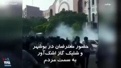 ویدیو ارسالی شما - حضور معترضان در بوشهر و شلیک گاز اشکآور به سمت مردم